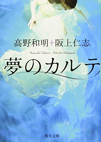 夢のカルテ (角川文庫)の詳細を見る