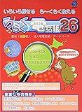 ら〜くらく電話帳26