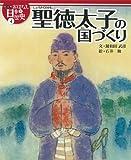 聖徳太子の国づくり (絵本版おはなし日本の歴史 4)