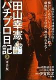 田山幸憲パチプロ日記 (3) (キングシリーズ 漫画スーパーワイド)