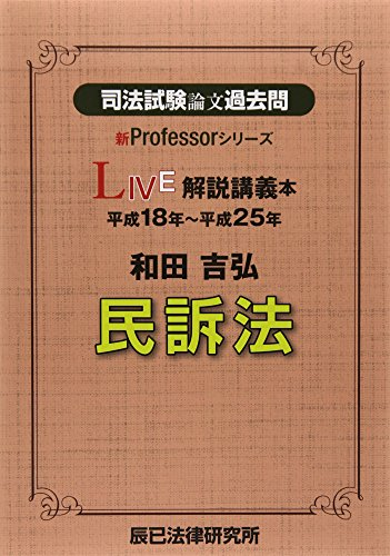 司法試験論文過去問LIVE解説講義本 和田吉弘民訴法 (新Professorシリーズ)