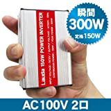 DC-ACインバーター 瞬間150W 定格135W DC12V→AC100V変換/携帯・パソコンを車内で充電 YH-0001