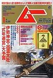 ムー 2013年 01月号 [雑誌]の画像
