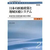 医療経営士初級テキスト〈2〉日本の医療政策と地域医療システム―医療制度の基礎知識と最近の動向 (医療経営士テキスト 初級 2)