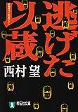逃げた以蔵 (祥伝社文庫)