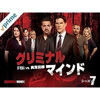 クリミナル・マインド/FBI vs. 異常犯罪 シーズン7 (字幕版)