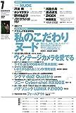 アサヒカメラ 2014年 07月号 [雑誌] 画像