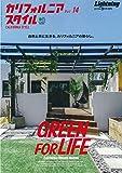 ライトニング9月号増刊 カリフォルニアスタイル Vol.14
