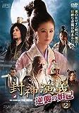 封神演義 逆襲の妲己 DVD-BOX2[DVD]
