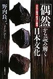 「偶然」から読み解く日本文化—日本の論理・西洋の論理