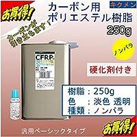 キクメン カーボンクロス用ノンパラ樹脂250g 淡色透明 汎用ベーシック 硬化剤付き