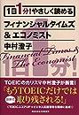 1日1分! やさしく読めるフィナンシャルタイムズ&エコノミスト (祥伝社黄金文庫)