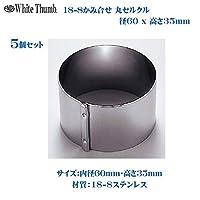 ホワイトサム 18-8かみ合せ丸セルクル 60XH35 5個セット