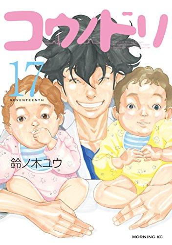コウノドリ(17) (モーニングコミックス)