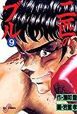 二匹のブル(9) (ビッグコミックス)