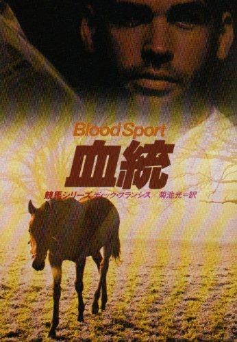 血統 (ハヤカワ・ミステリ文庫 フ 1-7 競馬シリーズ)の詳細を見る