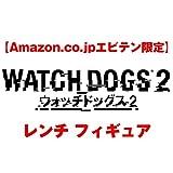 【Amazon.co.jpエビテン限定】ウォッチドッグス2 レンチ フィギュア - PS4