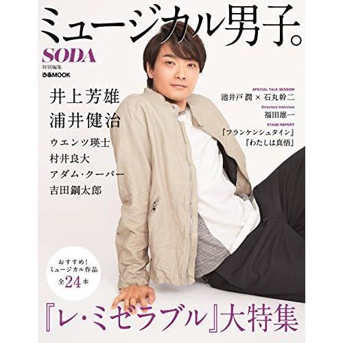 ミュージカル男子。 (ぴあMOOK)