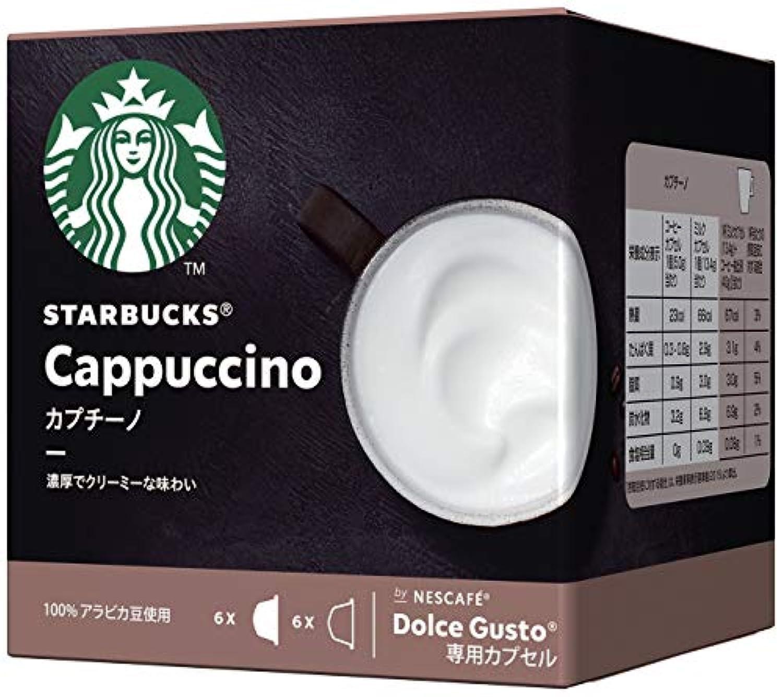 ネスレ スターバックス カプチーノ ネスカフェ ドルチェ グスト 専用カプセル 6杯分