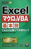 今すぐ使えるかんたんmini Excelマクロ&VBA基本技