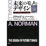 未来のモノのデザイン