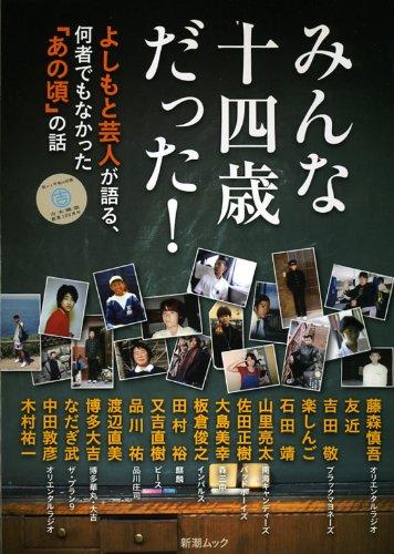 みんな十四歳だった!―よしもと芸人が語る、何者でもなかった「あの頃」の話 (SHINCHO MOOK)の詳細を見る