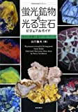 蛍光鉱物&光る宝石ビジュアルガイド—光る石を楽しむデータ・ブック (ROCK&GEMコレクション)