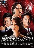愛を抱きしめたい ~屈辱と裏切りの涯てに~ DVD-BOX4