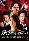 [DVD]愛を抱きしめたい ~屈辱と裏切りの涯てに~ DVD-BOX4