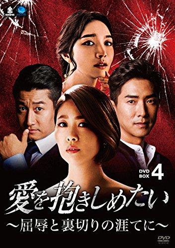 愛を抱きしめたい ~屈辱と裏切りの涯てに~ DVD-BOX4 -