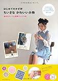 はじめてのかぎ針 ちいさなかわいい小物 基本モチーフ&素敵アレンジ40 (コツがわかる本!)