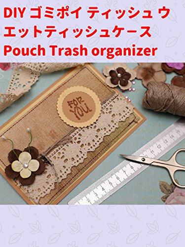 ビデオクリップ: DIY ゴミポイ ティッシュ ウエットティッシュケ-ス Pouch Trash organizer