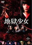 【Amazon.co.jp限定】地獄少女(特典映像ディスク付) [DVD]