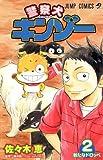 警察犬キンゾー 2 (ジャンプコミックス)