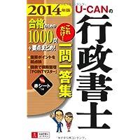 2014年版 U-CANの行政書士 これだけ! 一問一答集 (ユーキャンの資格試験シリーズ)