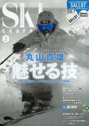月刊スキーグラフィック2018年2月号