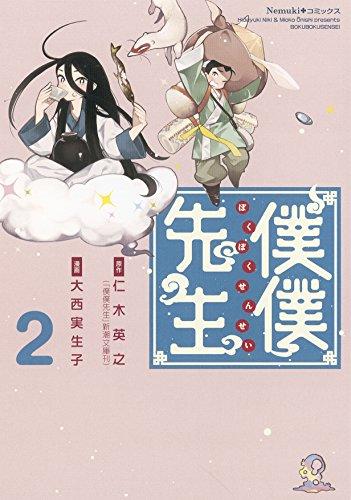 僕僕先生 2 (Nemuki+コミックス)の詳細を見る