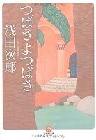 つばさよつばさ〔文庫〕 (小学館文庫)