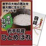 新年会・二次会・コンペ・ビンゴ景品 パネもく! 岩手県産ひとめぼれ2kg (目録・A4パネル付)