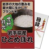 【パネもく! 】岩手県産ひとめぼれ10kg(目録・A4パネル付)