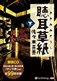 聴耳草紙 (下) (<CD>)