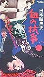 日本暗黒史~血の抗争~ [VHS]