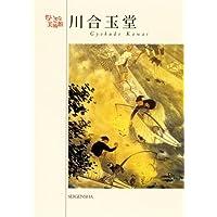 川合玉堂 ポストカードブック(ちいさな美術館シリーズ)