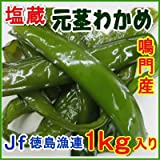 鳴門産茎わかめ(JF徳島漁連)1kg/徳島より発送