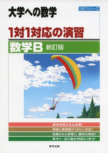 1対1対応の演習/数学B 新訂版 (大学への数学 1対1シリーズ)の詳細を見る
