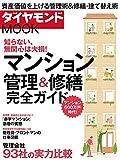 ダイヤモンドMOOK マンション管理&修繕 完全ガイド