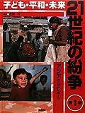 子ども・平和・未来 21世紀の紛争〈1〉アジア...