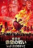 三国志・赤壁の戦い DVD-BOX