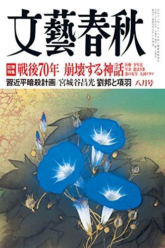 文藝春秋 2015年 8月号 [雑誌]の詳細を見る