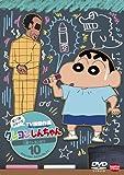 クレヨンしんちゃん TV版傑作選 第11期シリーズ 10 人面クレヨンだゾ [DVD]